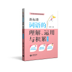 新标准词语的理解、运用与积累(三年级上册)