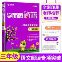学而思秘籍一学就会语文阅读三年级专项突破 小学三年级阅读理解训练习题