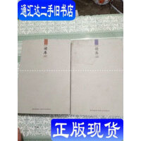 【二手旧书9成新】读库1406+1405【2本合售】品如图 /张立宪著 新星出版社