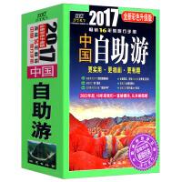 中国自助游(2017年彩色版)中国国内自助自驾旅游攻略书籍走遍游遍中国旅游地图集中国自驾游地图集路线集图书籍