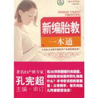 【二手书8成新】新编胎教一本通 任英梅 哈尔滨出版社