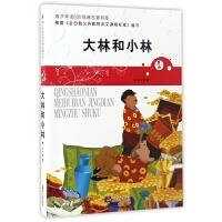 大林和小林/青少年美绘版经典名著书库