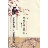 【二手书8成新】笔底明珠无处卖悲怆颓放的明代才子 江湖夜雨 9787530954997