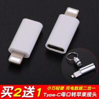 type-c转苹果转接头 华为p9小米5s乐视2 1s转苹果手机充电转换器 其他
