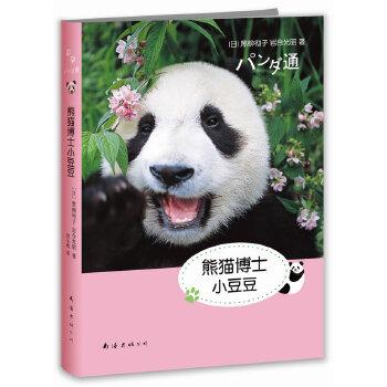 """熊猫博士小豆豆(""""窗边的小豆豆""""的超治愈熊猫故事,加超萌熊猫写真,让你压力全无,烦恼扫光光!)"""