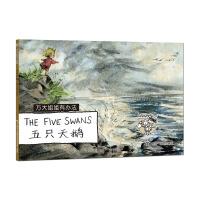 万大与安娜系列绘本 : 万大姐姐有办法-五只天鹅(汉英)