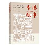 """香港故事――五十个独特视角讲述""""百变""""香港"""