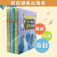 不一样的语文故事丛书全套6册 经特级数学教师推荐 幽默趣味奇幻课本上读不到的故事(1~6)畅销儿童小学生课外读物书籍 时代图书专营店
