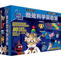 香港艾诺小学生stem科学实验套装科技小制作科普科教8-12岁儿童diy拼装益智玩具酷炫50合1科学整套