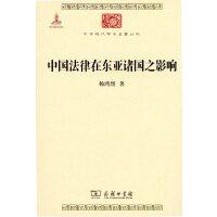 中国法律在东亚诸国之影响(中华现代学术名著丛书5) 杨鸿烈 商务印书馆