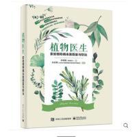 植物医生 家庭植物病虫害图鉴与防治 植物医生手册书籍 70种常见家庭植物病虫害防治对策及诊断书籍 花卉栽培种植养花图书