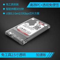 硬盘盒外置2.5英寸固态USB3.1笔记本移动硬盘盒子SATA炫酷透明外壳