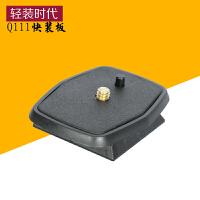 三脚架单反相机底座Q111.JD220.Q122.Q109快装板螺丝1/4夹座配件