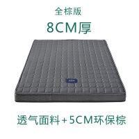 20191109050850032棕垫 环保椰棕乳胶床垫 折叠榻榻米学生宿舍床垫