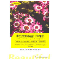 [二手旧书9成新]美丽英文--那些激励我前行的身影,张晨云,9787553421308,吉林出版集团有限责任公司