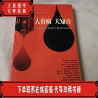 [二手9新]人有病 天知否 陈徒手 人民文学出版社出版