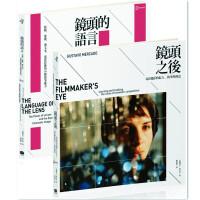 现货台版 镜头之后 镜头的语言 两册套书 莫卡杜著 大家 8667106511766原版书 包邮