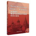 全国高校俄语专业四级水平测试模拟真题集(配mp3光盘)