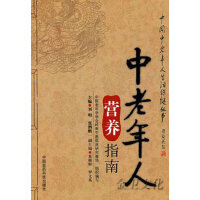 中老年人营养指南(中国中老年人生活保健丛书)