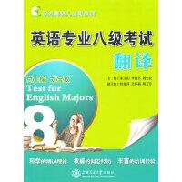 考试阅卷人点评系列-----英语专业八级考试翻译