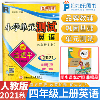 【预售2021秋新版】孟建平四年级上册英语小学单元测试卷人教版