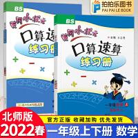 黄冈小状元口算速算一年级上册下册数学北师大版 2021秋新版一年级口算题卡
