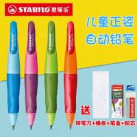 德国STABILO思笔乐儿童活动按动铅笔3.15小学生用自动铅笔写不断正姿幼儿园练字矫正握姿初学者纠正握笔姿势