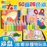 男女款礼盒套装手工DIY绘画儿童玩具超大装儿童沙画26瓶彩沙砂画