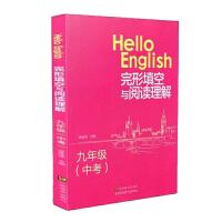 Hello English 初中英语 完形填空与阅读理解 九年级/9年级 中考 内含答案 同步初中生教辅资料 初中英语完形填空与阅读理解