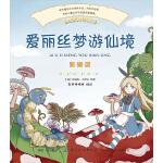 爱丽丝梦游仙境 (英)刘易斯・卡罗尔(Lewis Carroll) 原著;智典棒棒糖 编绘 著作
