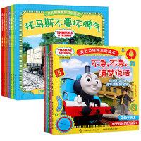 正版小火车托马斯不要坏脾气+表达力培养互动读本火车头全套故事书漫画书3-6周岁儿童情绪管理与性格培养绘本幼儿卡