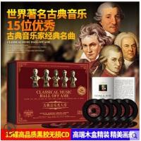 世界名曲古典音�方豁��泛谀z唱片�l���琴曲汽��dcd碟片光�P正版
