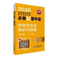 中医药:中药学综合知识与技能(第六版)(2020国家执业药师职业资格考试必备考点速记掌中宝)