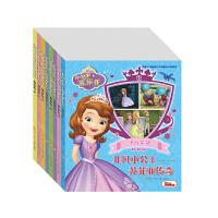 非凡小公主苏菲亚传奇抓帧版(套装共8册)