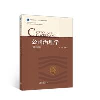 公司治理学(第四版)