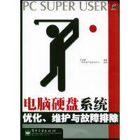 电脑硬盘系统优化、维护与故障排除