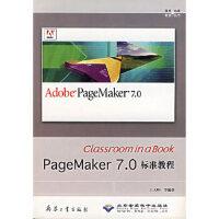 【二手旧书9成新】【正版现货】PageMaker7 0标准教程/图形动画教室丛书 王大印 9787801723963