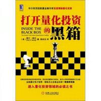 打开量化投资的黑箱[美]里什-纳兰郭剑光 译机械工业出版社【正版图书,达额立减】