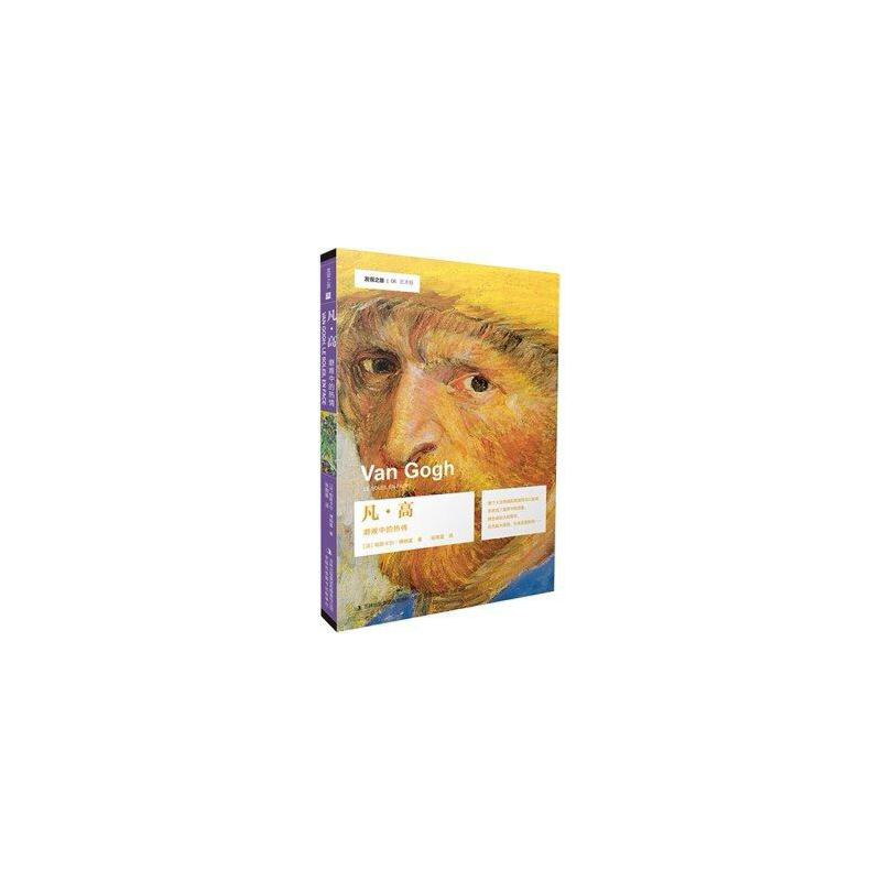发现之旅艺术卷 凡高 磨难中的热情帕斯卡尔 著 张容译 吉林出版社 彩色印刷 正版出售