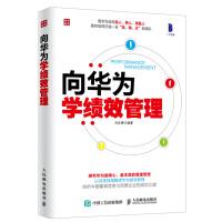 向华为学绩效管理 人力资源 企业绩效管理实用手册 管理效率教科书 华为员工激励之道 绩效考核与绩效管理书籍
