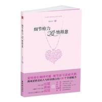 【正版二手书9成新左右】细节给力 爱情得意 陈保才 重庆出版社