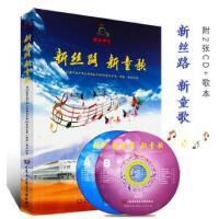 新丝路新童歌快乐阳光中国少年儿童卡拉OK电商大赛歌曲教材书