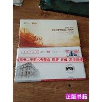 【二手9成新】纪念中国银行成立100周年邮资封十枚1套中国银行中国集邮总公司97883112701