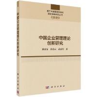 中国企业管理理论创新研究