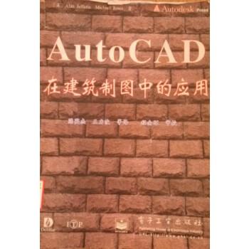 【旧书二手书8成新】AutoCAD在建筑制图中的应用 陈英杰 电子工业出版社 9787505340 旧书,6-9成新,无光盘,笔记或多或少,不影响使用。辉煌正版二手书。