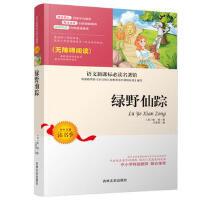 【现货闪发】 语文新课标:绿野仙踪 (美)鲍姆    王雪燕 9787547227848