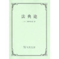 法典论 【日】穗积陈重 商务印书馆