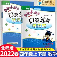 黄冈小状元口算速算练习册四年级上册下册 2021秋新版北师大版