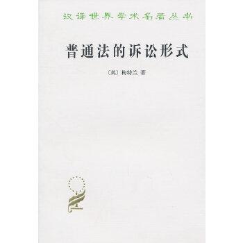 普通法的诉讼形式(pdf+txt+epub+azw3+mobi电子书在线阅读下载)