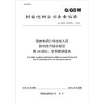 Q/GDW11335.34-2015国家电网公司技能人员岗位能力培训规范 第34部分:农网营销服务